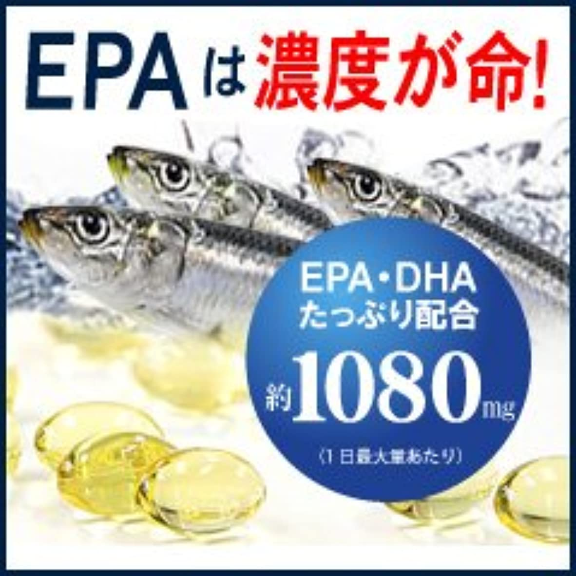 矢印腐敗叫ぶ高濃度EPAサプリの決定版 アレルリボーテ 180錠 オメガ3系不飽和脂肪酸 EPA/DHA高含有