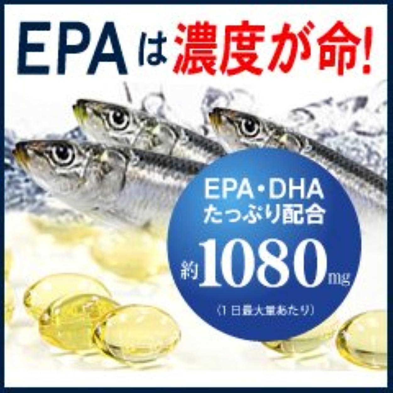 ゴムサスティーンセールスマン高濃度EPAサプリの決定版 アレルリボーテ 180錠 オメガ3系不飽和脂肪酸 EPA/DHA高含有