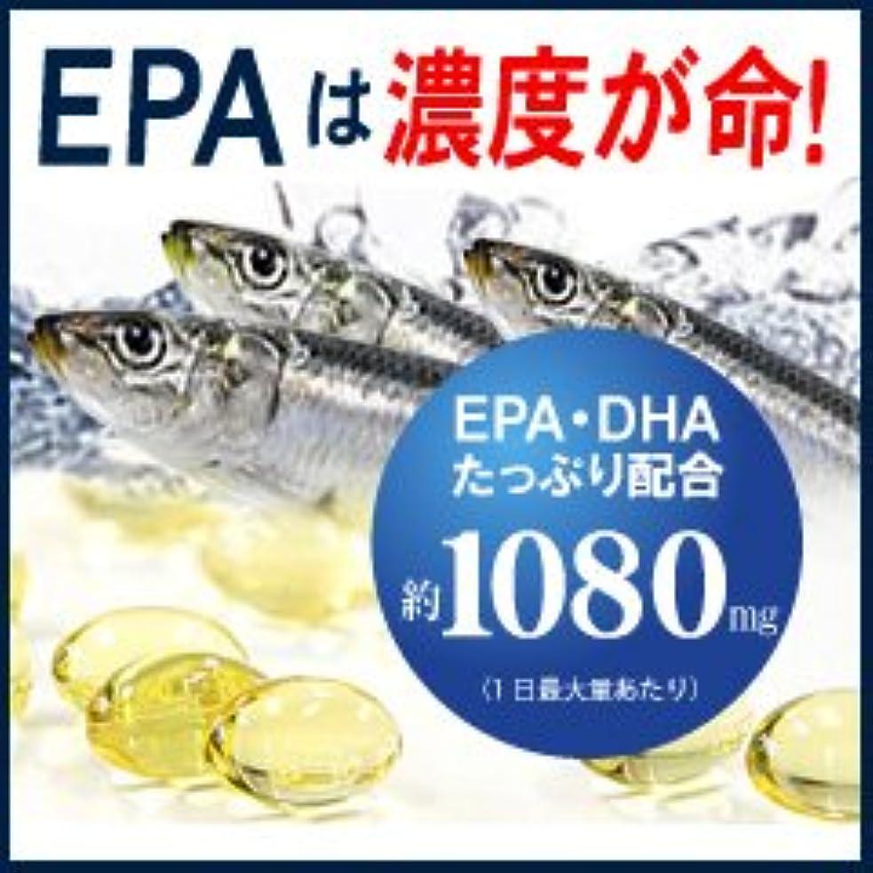 肌長さ海高濃度EPAサプリの決定版 アレルリボーテ 180錠 オメガ3系不飽和脂肪酸 EPA/DHA高含有