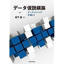 データ仮説構築:データマイニングを通して