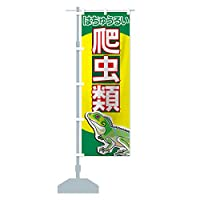 爬虫類 のぼり旗 サイズ選べます(ハーフ30x90cm 左チチ)