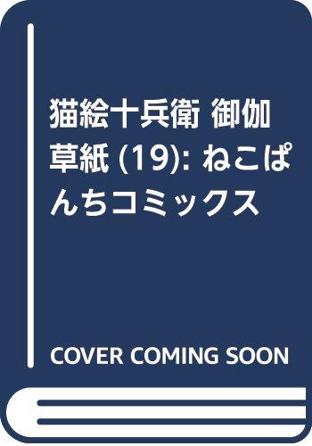 猫絵十兵衛 御伽草紙(19): ねこぱんちコミックス
