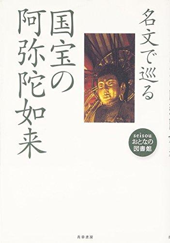 名文で巡る国宝の阿弥陀如来 (seisouおとなの図書館)