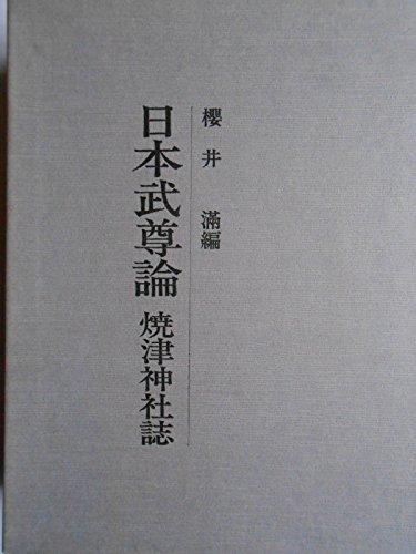 日本武尊論―焼津神社誌