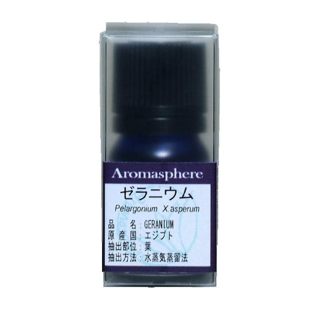 冷笑する馬鹿犯人【アロマスフィア】ゼラニウム 5ml エッセンシャルオイル(精油)