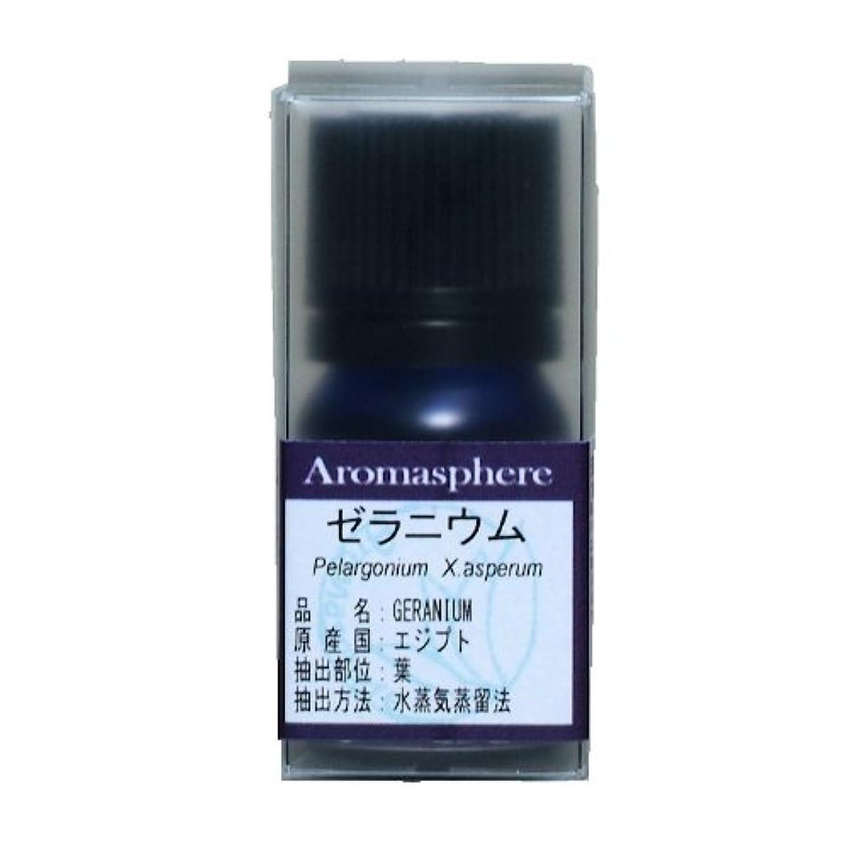 エゴイズム主に適切に【アロマスフィア】ゼラニウム 5ml エッセンシャルオイル(精油)
