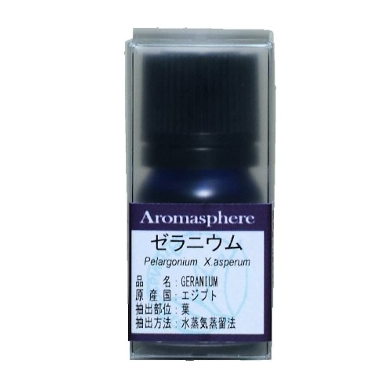 取り戻す優先感じる【アロマスフィア】ゼラニウム 5ml エッセンシャルオイル(精油)
