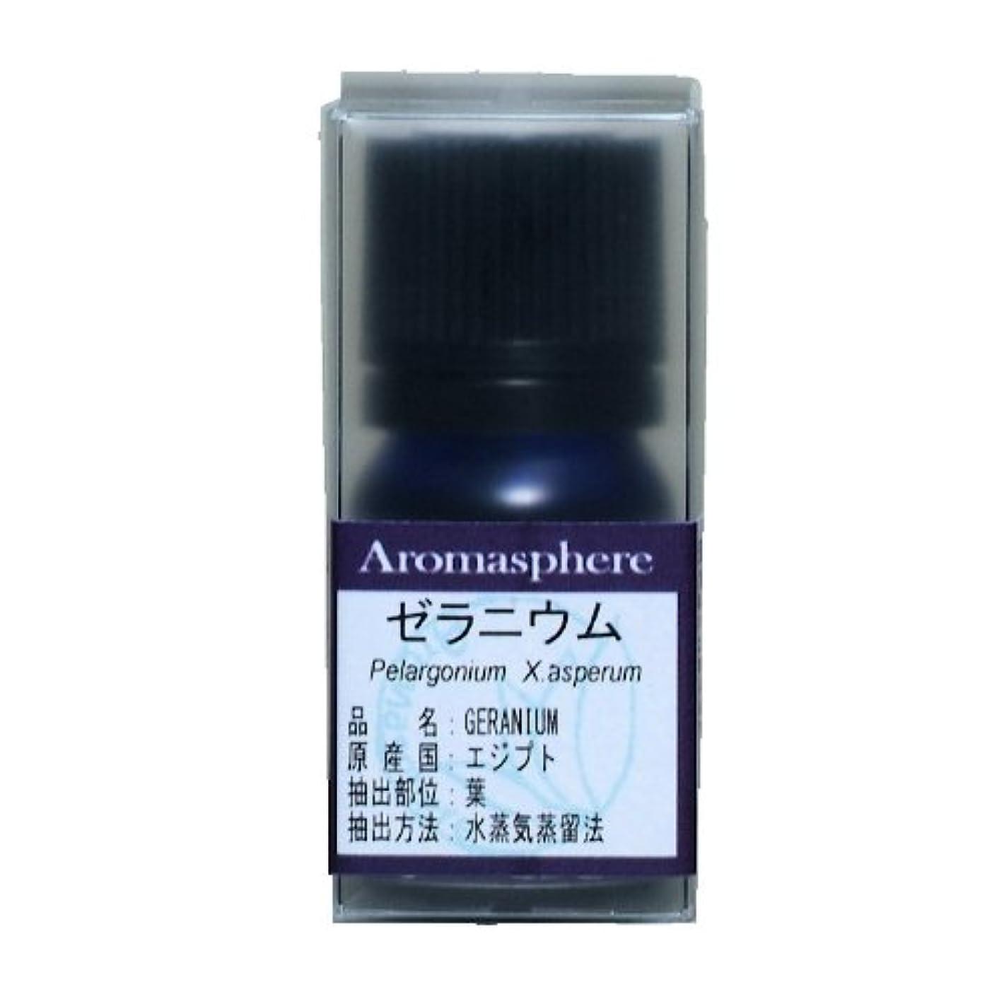 お気に入りゴージャス必要条件【アロマスフィア】ゼラニウム 5ml エッセンシャルオイル(精油)