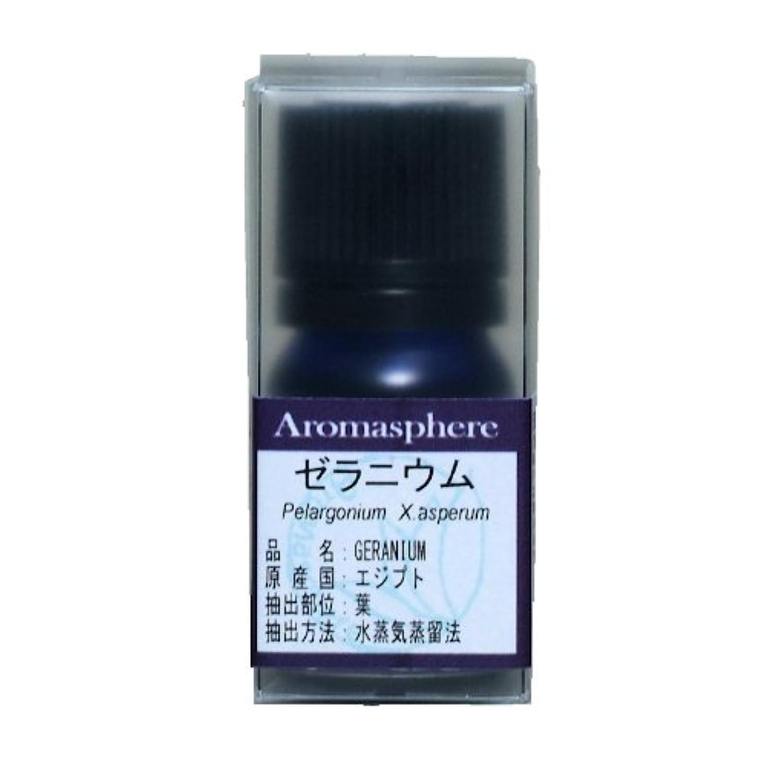 いろいろストローク美的【アロマスフィア】ゼラニウム 5ml エッセンシャルオイル(精油)
