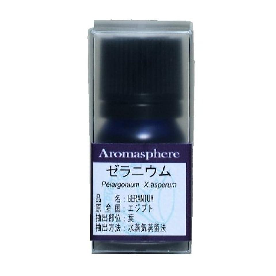 暗殺者掃く揮発性【アロマスフィア】ゼラニウム 5ml エッセンシャルオイル(精油)