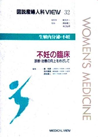 生殖内分泌・不妊 不妊の臨床―診断・治療の向上をめざして (図説産婦人科VIEW)