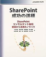 SharePoint成功の道標―SharePointコンサルタント秘伝 実装から活用のノウハウ (ジョルダンブックス)