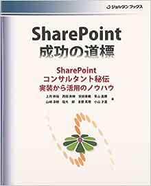 SharePoint成功の道標