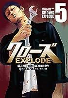 クローズEXPLODE 第05巻