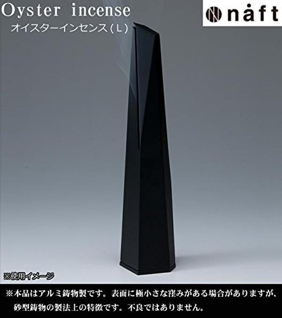 ほこり推定請求naft Oyster incense オイスターインセンス 香炉 Lサイズ ブラック