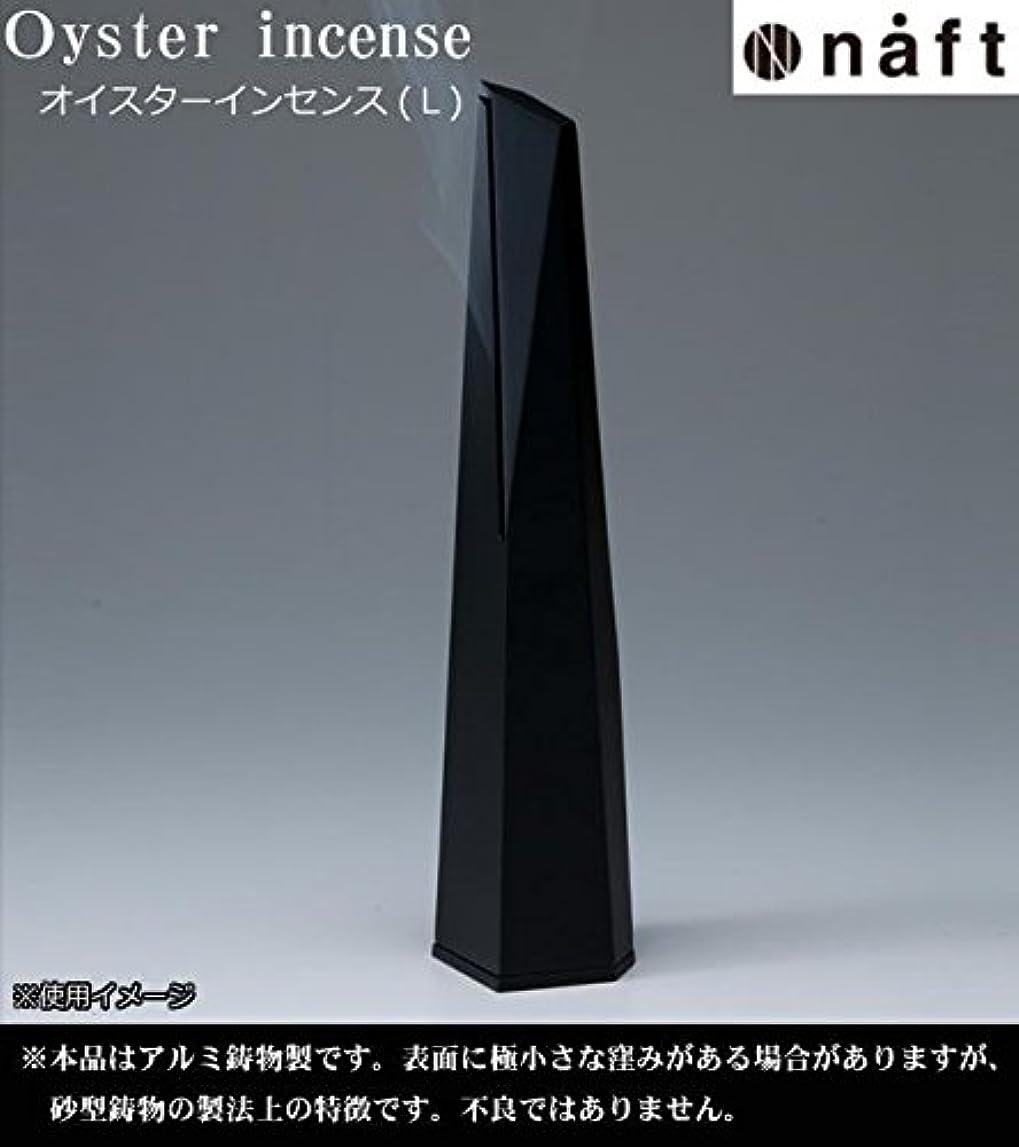 神秘的なシリアル乱気流naft Oyster incense オイスターインセンス 香炉 Lサイズ ブラック