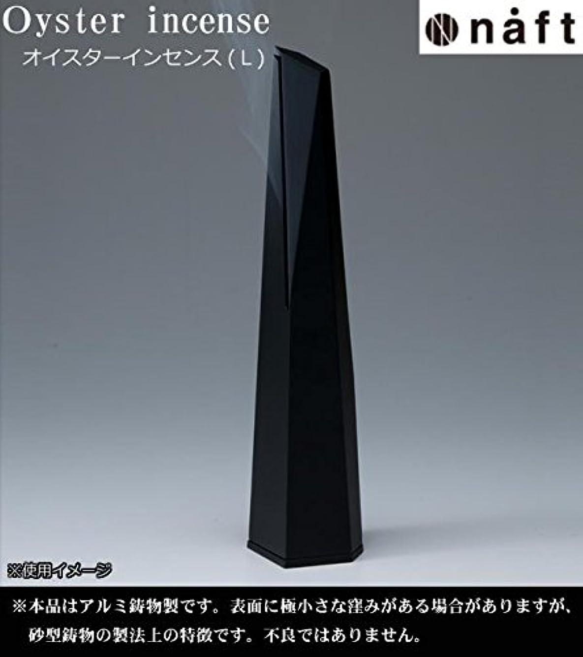 嵐荒野教育学naft Oyster incense オイスターインセンス 香炉 Lサイズ ブラック