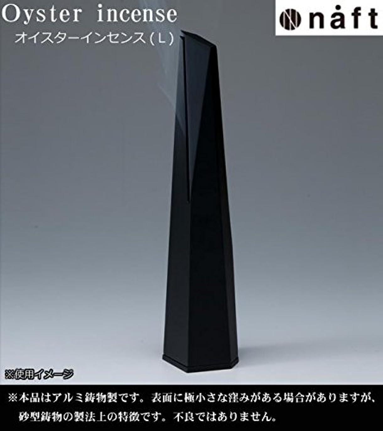作曲するジャケット挨拶するnaft Oyster incense オイスターインセンス 香炉 Lサイズ ブラック