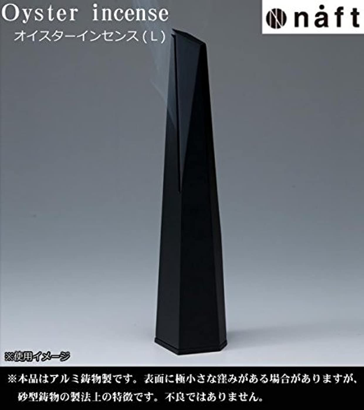 舌意図ゼロnaft Oyster incense オイスターインセンス 香炉 Lサイズ ブラック