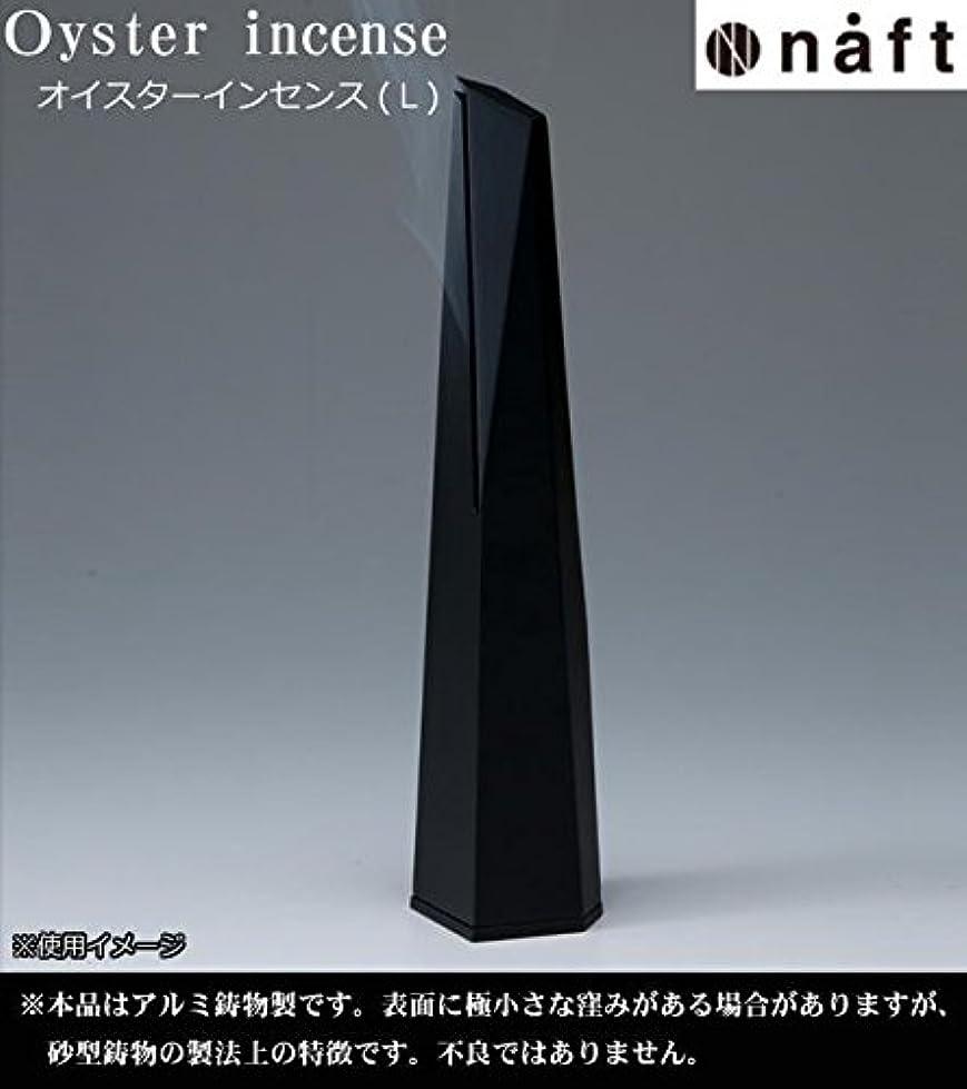 野心的前件不純naft Oyster incense オイスターインセンス 香炉 Lサイズ ブラック