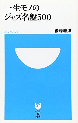 一生モノのジャズ名盤500 (小学館101新書)の詳細を見る