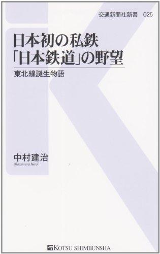 日本初の私鉄「日本鉄道」の野望―東北線誕生物語 (交通新聞社新書)
