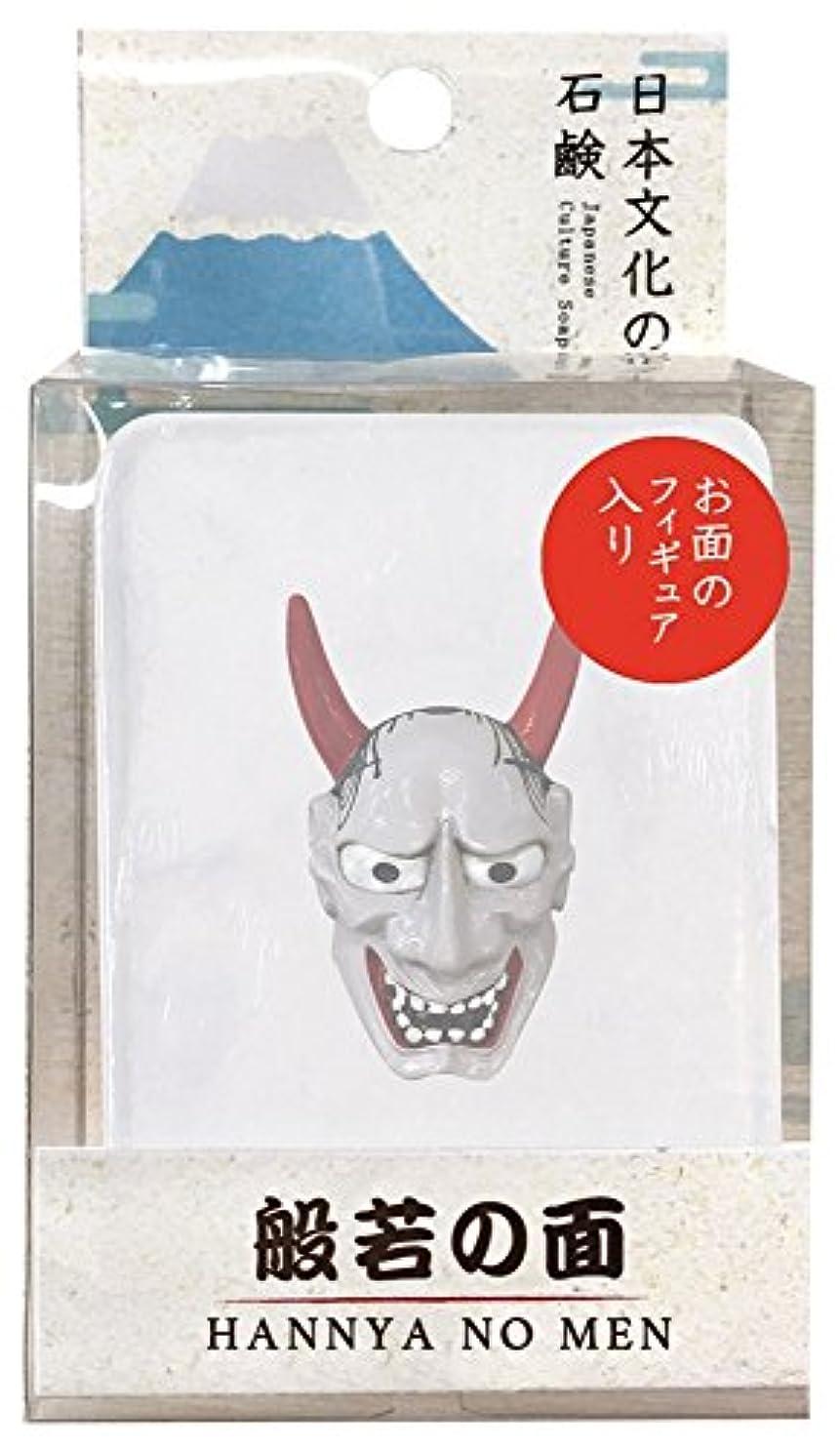 野心後方フレームワークノルコーポレーション 石鹸 日本文化の石鹸 般若の面 140g フィギュア付き OB-JCP-1-6