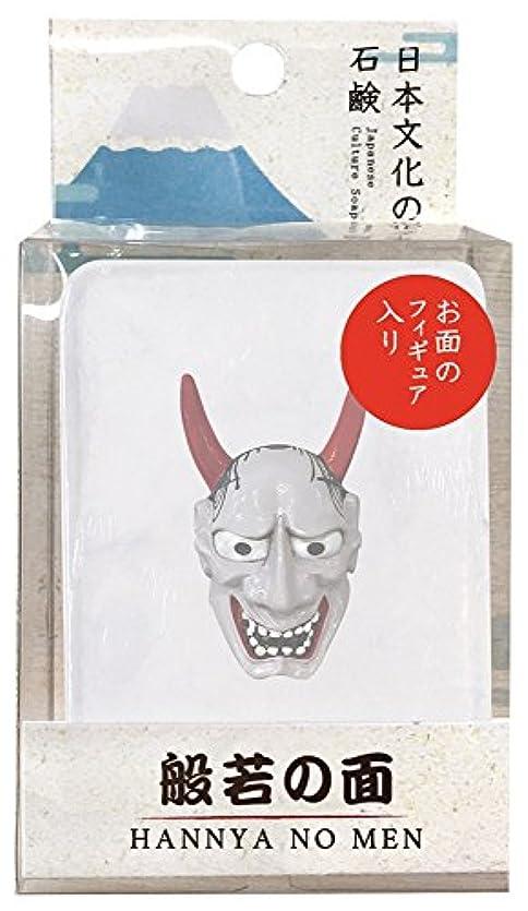 援助予算無力ノルコーポレーション 石鹸 日本文化の石鹸 般若の面 140g フィギュア付き OB-JCP-1-6