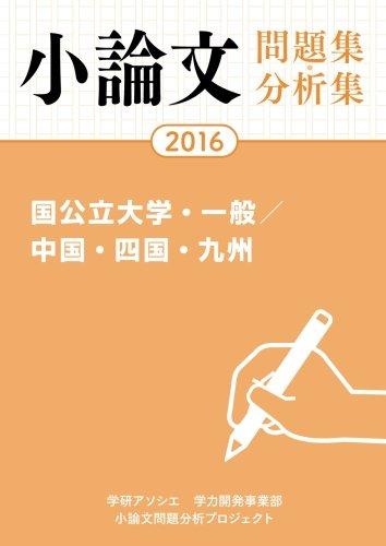 2016年 小論文問題集・分析集 国公立大学・一般 中国・四国・九州 オンデマンド版の詳細を見る