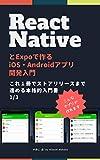 React NativeとExpoで作るiOS・Androidアプリ開発入門 - これ一冊でストアリリースまで進める本格的入門書 - 1/3