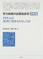 学力政策の比較社会学【国際編】―PISAは各国に何をもたらしたか―