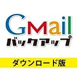 Gmailバックアップ DL版 [ダウンロード]