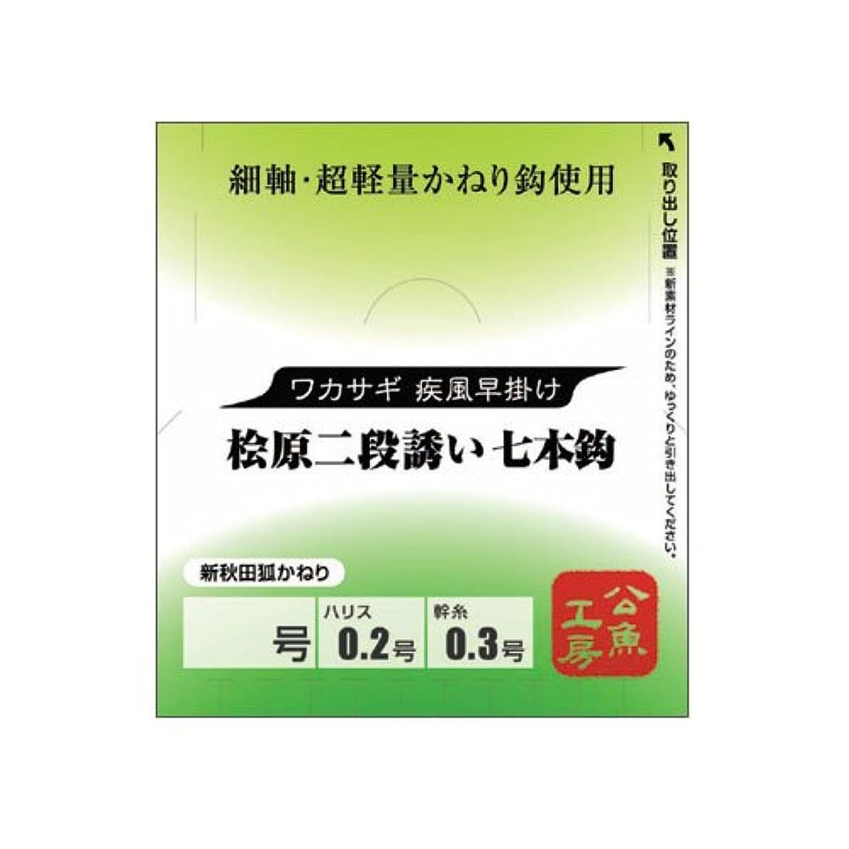 ほうき白菜困惑するVARIVAS(バリバス) 141ワカサギ桧原二段誘 秋田狐1.5号