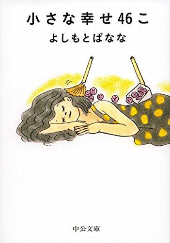 小さな幸せ46こ (中公文庫 よ 25-6)