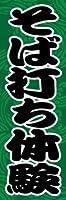 のぼり旗スタジオ のぼり旗 そば打ち体験003 通常サイズ H1800mm×W600mm