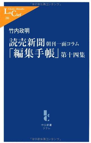 読売新聞朝刊一面コラム「編集手帳」〈第14集〉 (中公新書ラクレ)の詳細を見る