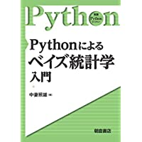 Pythonによる ベイズ統計学入門 (実践Pythonライブラリー)