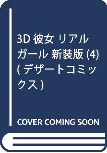 3D彼女 リアルガール 新装版(4)