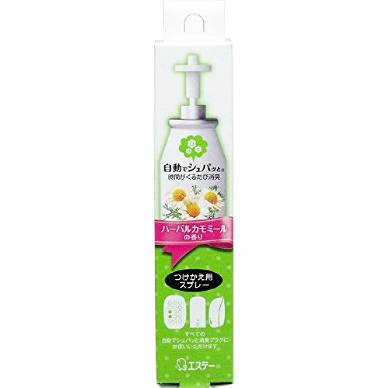 【エステー】自動でシュパッと消臭プラグ つけかえハーバルカモミールの香り 41ml ×10個セット