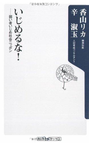 いじめるな!―弱い者いじめ社会ニッポン (角川oneテーマ21)の詳細を見る