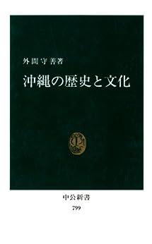 [外間守善]の沖縄の歴史と文化 (中公新書)