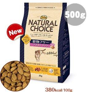 ニュートロ ナチュラルチョイス 穀物フリー キャット アダルト ダック 500g
