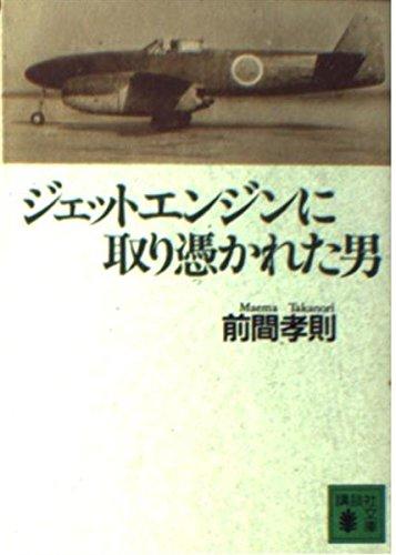 ジェットエンジンに取り憑かれた男 (講談社文庫)の詳細を見る