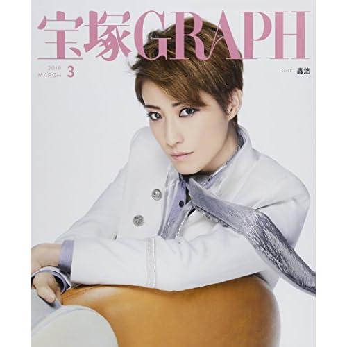 宝塚GRAPH(グラフ) 2018年 03 月号 [雑誌]