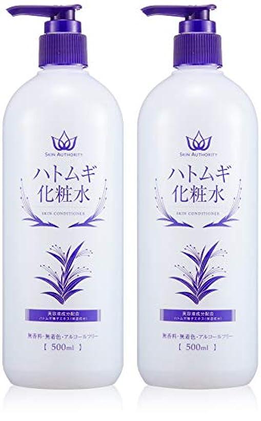 カバレッジ忘れる生産性[Amazon限定ブランド] SKIN AUTHORITY ハトムギ化粧水 500mlx2本