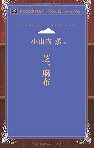 芝、麻布 (青空文庫POD(ポケット版))