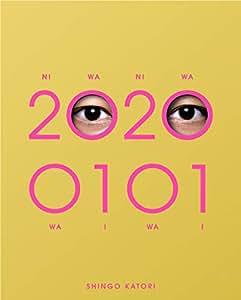 【Amazon.co.jp限定】20200101 (初回限定・GOLD BANG!) (シリコンブレスレット(Green)付)