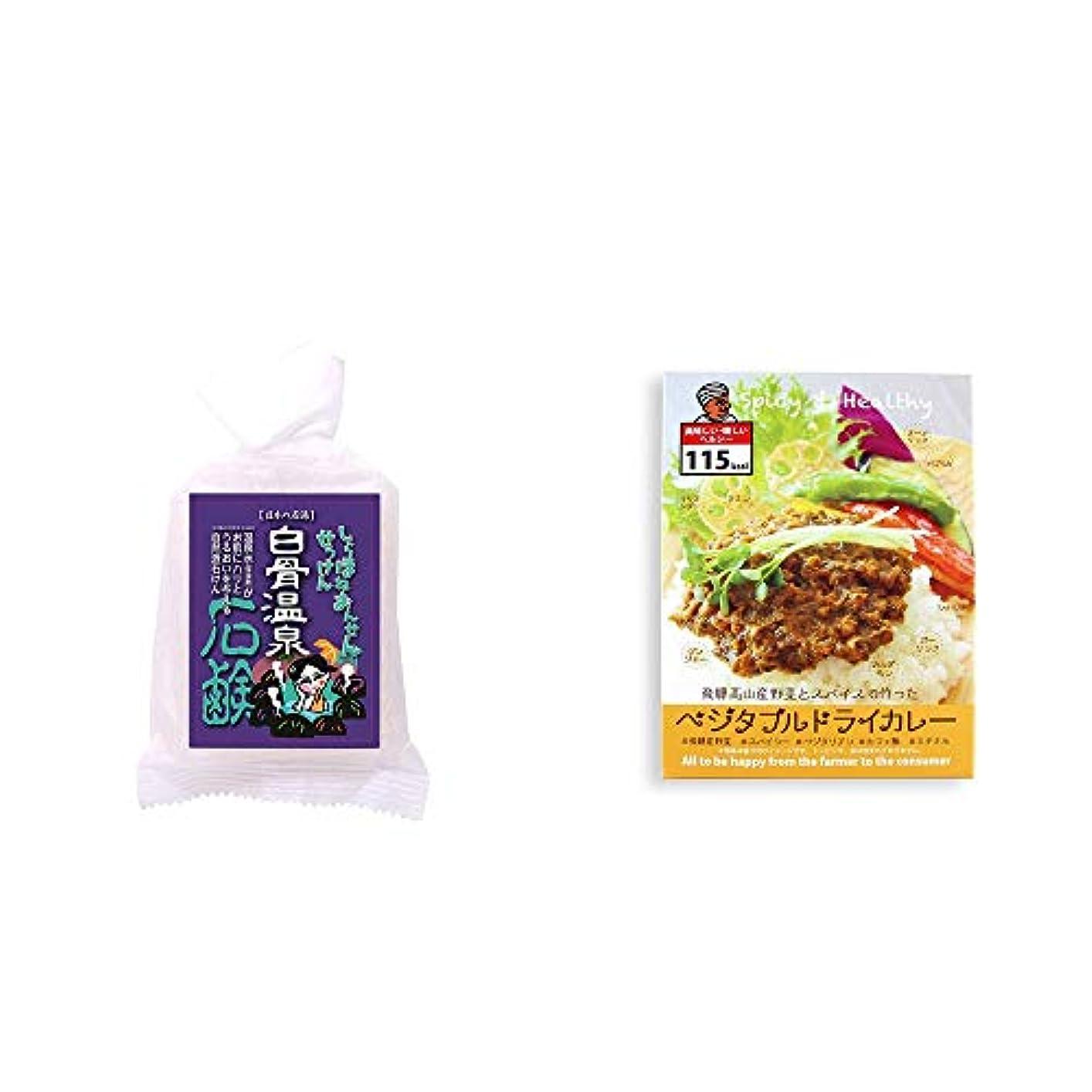 血統冗長強度[2点セット] 信州 白骨温泉石鹸(80g)?飛騨産野菜とスパイスで作ったベジタブルドライカレー(100g)