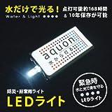 乾燥した状態では約10年の保存が可能電池不要!水だけで光るLEDライト【水から灯るaquonアクオン】信頼の日本製 水に浸けると光るLEDライト 約168時間点灯可能 防災ライト 非常用ライト
