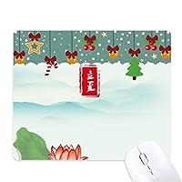 夏の二十四の太陽の学期が始まる ゲーム用スライドゴムのマウスパッドクリスマス